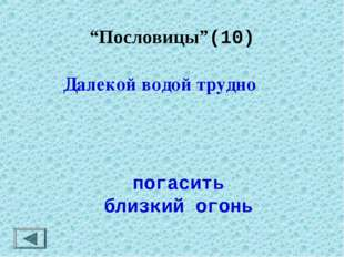 """""""Пословицы""""(10)  Далекой водой трудно погасить близкий огонь"""