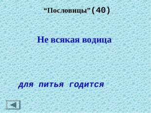"""""""Пословицы""""(40) для питья годится  Не всякая водица"""