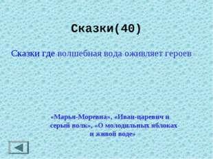 Сказки(40) «Марья-Моревна», «Иван-царевич и серый волк», «О молодильных яблок
