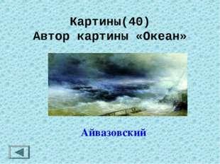 Картины(40) Автор картины «Океан»  Айвазовский