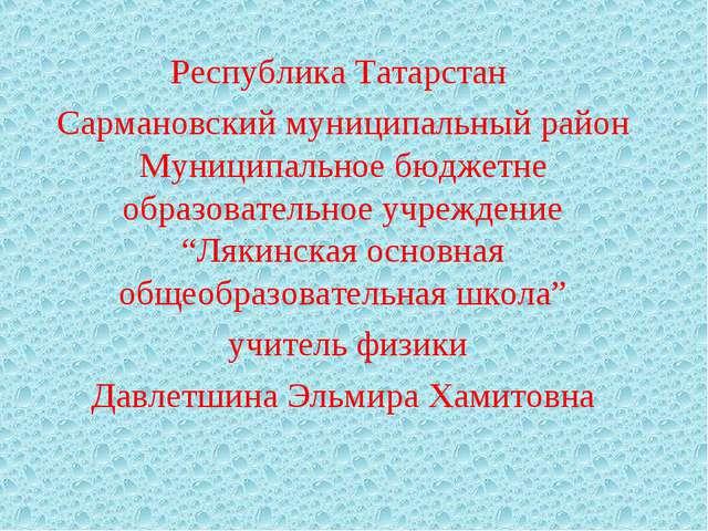 Республика Татарстан Сармановский муниципальный район Муниципальное бюджетне...