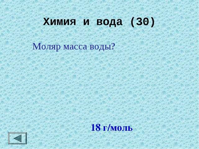 Химия и вода (30) 18 г/моль  Моляр масса воды?