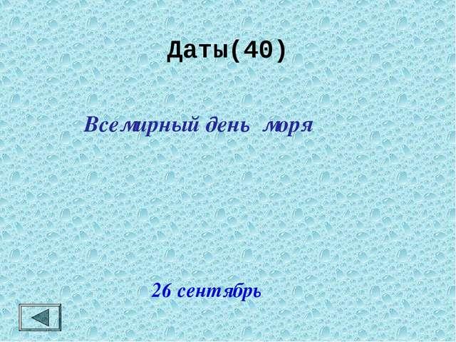 Даты(40)  Всемирный день моря 26 сентябрь
