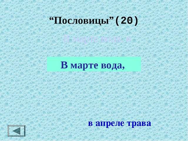 """Пословицы""(20)  в апреле трава В марте вода, В марте вода, в"