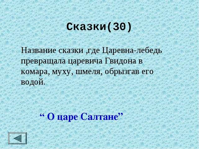 Сказки(30) Название сказки ,где Царевна-лебедь превращала царевича Гвидона в...