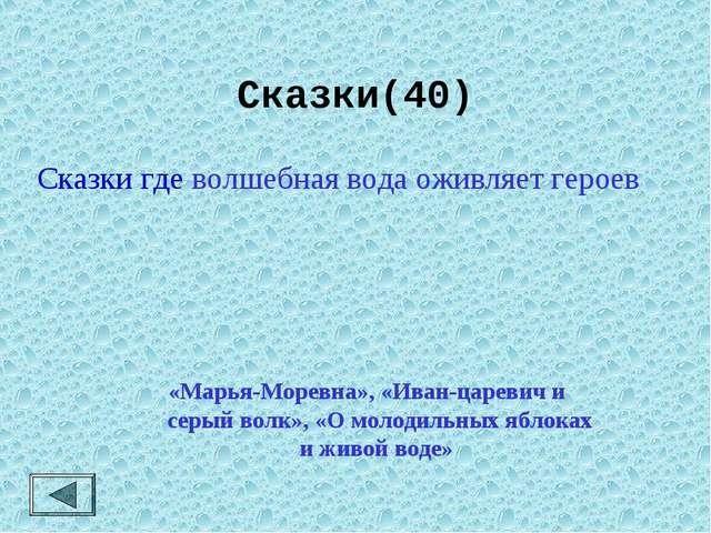 Сказки(40) «Марья-Моревна», «Иван-царевич и серый волк», «О молодильных яблок...