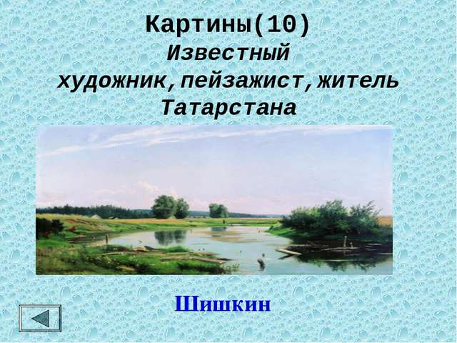 Картины(10) Известный художник,пейзажист,житель Татарстана  Шишкин