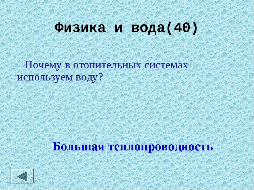Физика и вода(40) Большая теплопроводность Почему в отопительных системах исп...