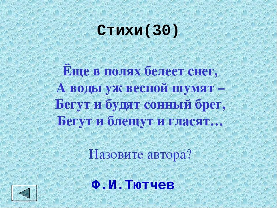 Стихи(30) Ёще в полях белеет снег, А воды уж весной шумят – Бегут и будят сон...