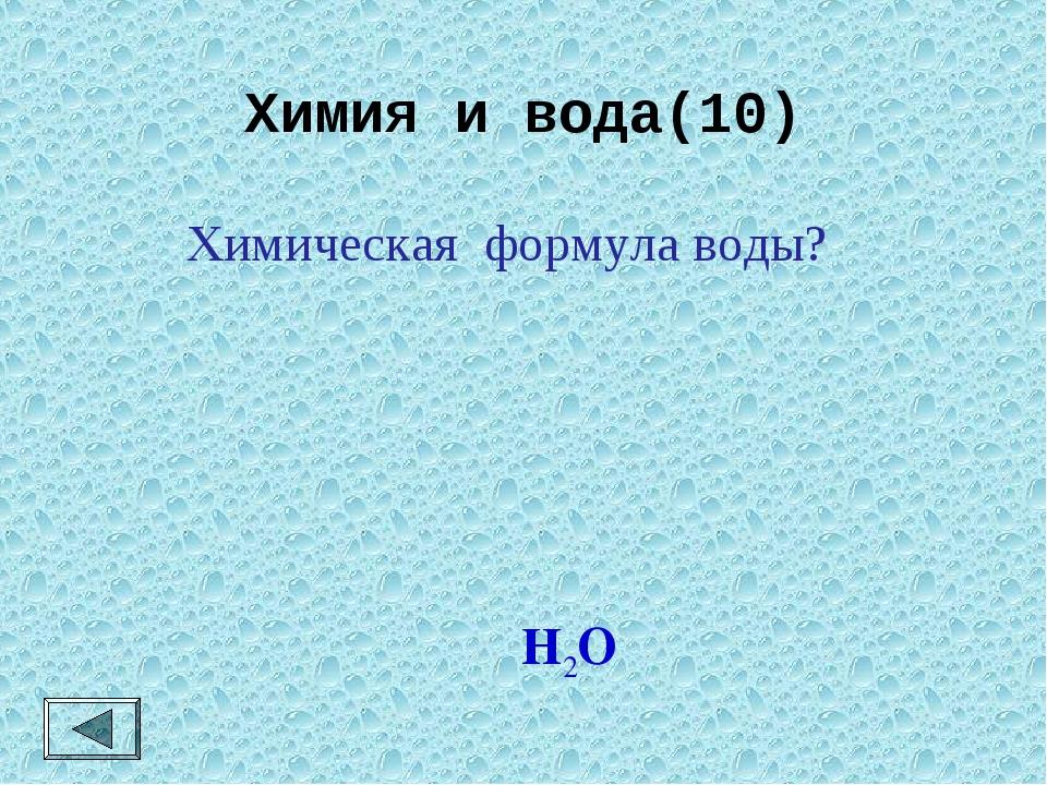 Химия и вода(10) H2O Химическая формула воды?