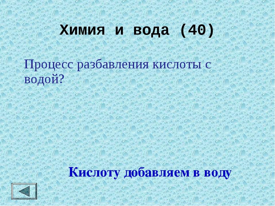 Химия и вода (40) Кислоту добавляем в воду Процесс разбавления кислоты с вод...