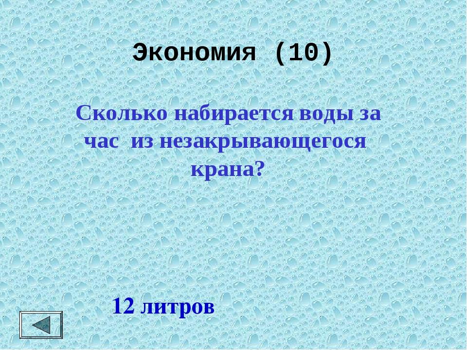 Экономия (10)  12 литров Сколько набирается воды за час из незакрывающегося...