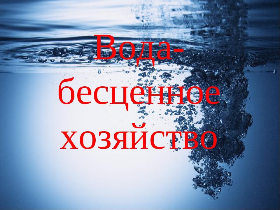 Cу- тиңсез хәзинә Вода-бесценное хозяйство
