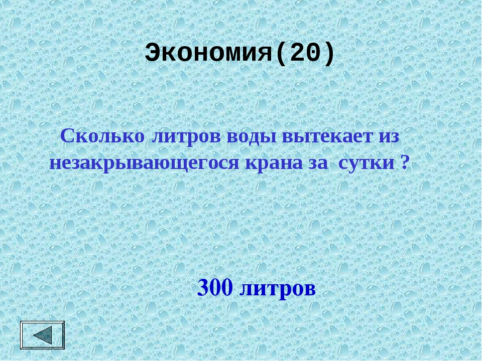 Экономия(20)  300 литров Сколько литров воды вытекает из незакрывающегося к...