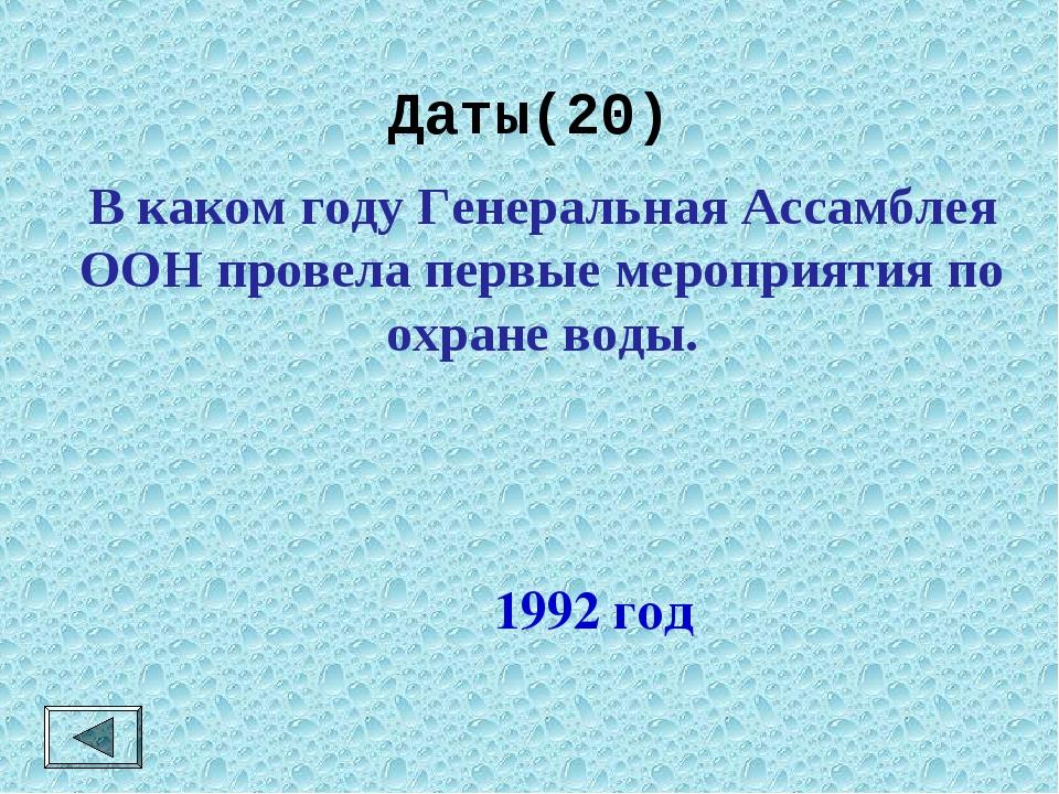 Даты(20)  1992 год В каком году Генеральная Ассамблея ООН провела первые мер...