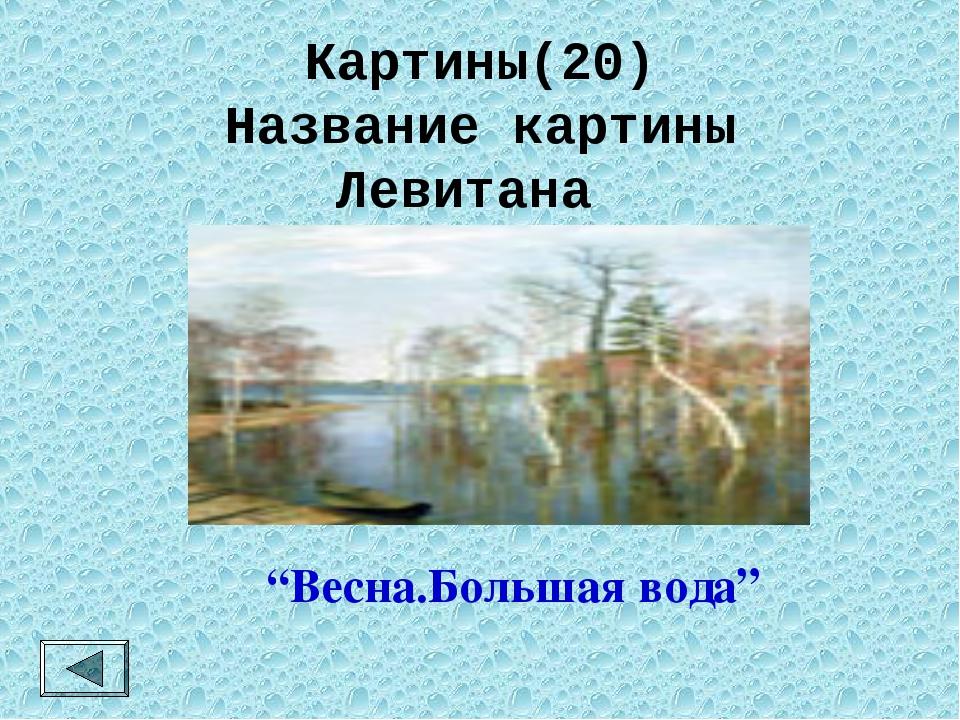 """Картины(20) Название картины Левитана  """"Весна.Большая вода"""""""