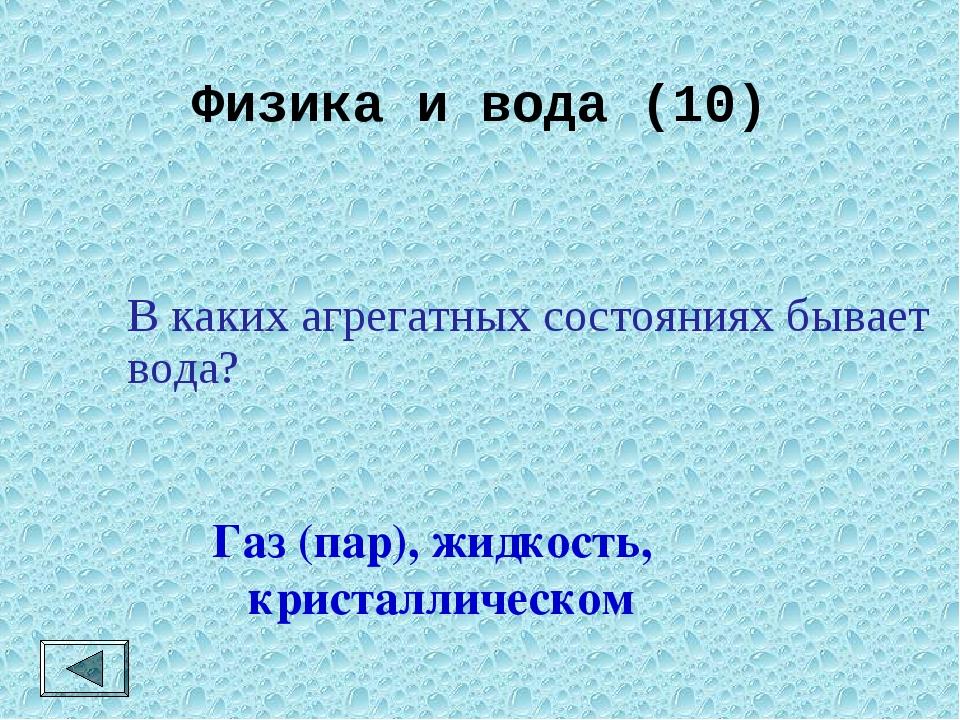 Физика и вода (10) Газ (пар), жидкость, кристаллическом В каких агрегатных с...