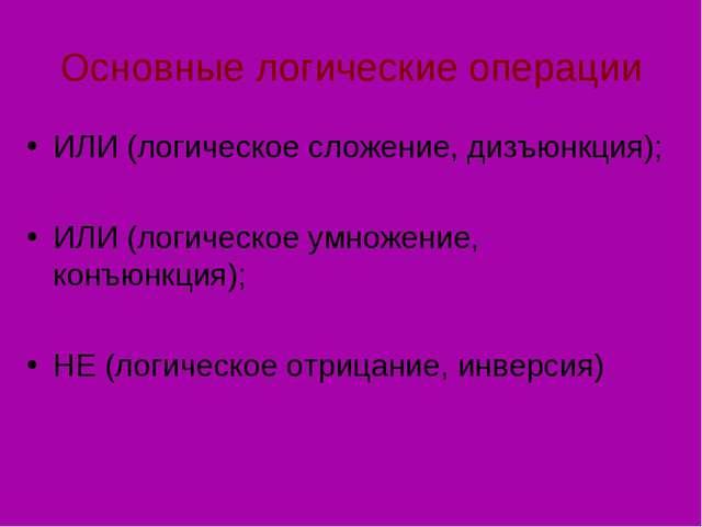 Основные логические операции ИЛИ (логическое сложение, дизъюнкция); ИЛИ (логи...
