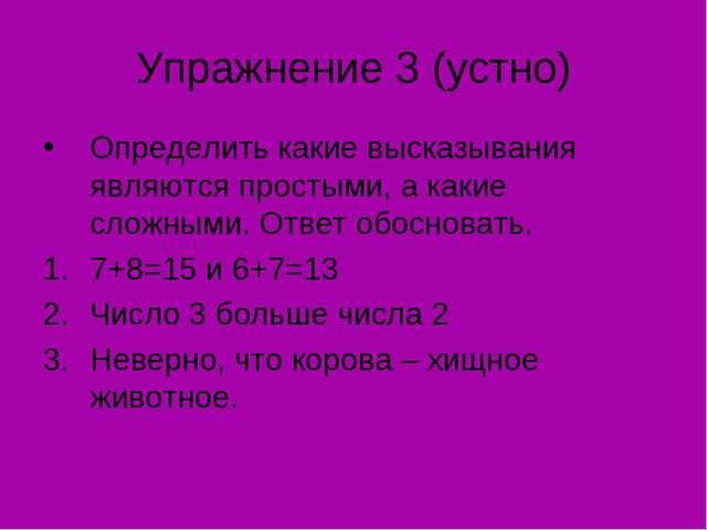 Упражнение 3 (устно) Определить какие высказывания являются простыми, а какие...
