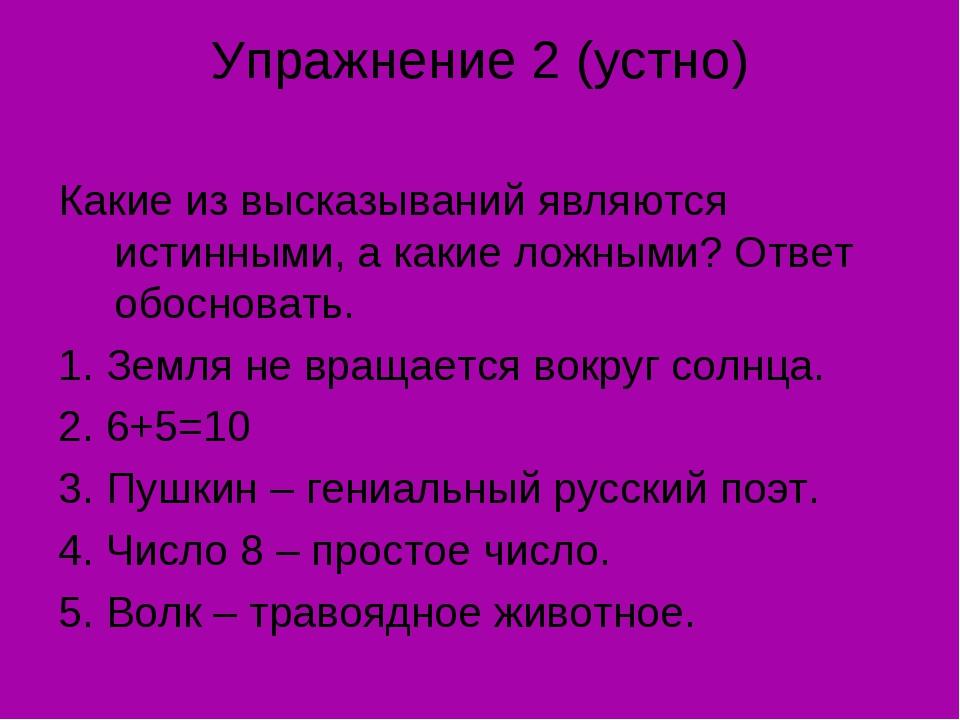 Упражнение 2 (устно) Какие из высказываний являются истинными, а какие ложным...