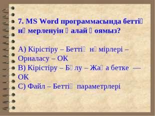7. MS Word программасында беттің нөмерленуін қалай қоямыз? А) Кірістіру – Бет