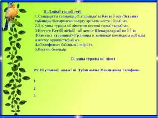 ІІ. Лайықты деңгей Стандартты саймандар қатарындағы Кесте қосу /Вст