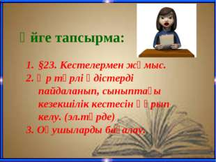 Үйге тапсырма: §23. Кестелермен жұмыс. 2. Әр түрлі әдістерді пайдаланып, сыны