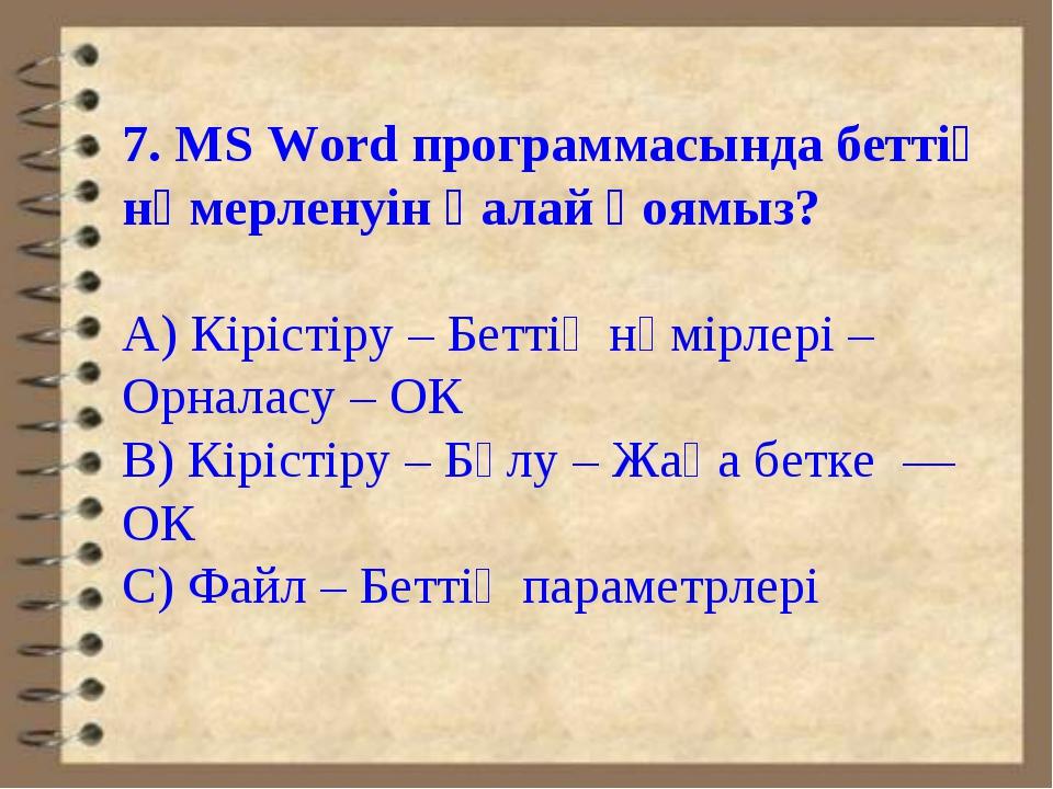 7. MS Word программасында беттің нөмерленуін қалай қоямыз? А) Кірістіру – Бет...