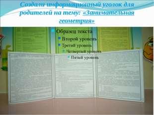 Создали информационный уголок для родителей на тему: «Занимательная геометрия»