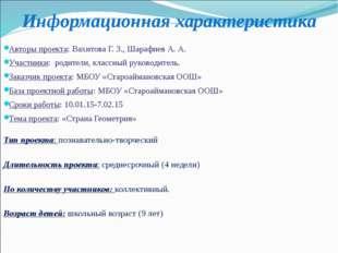 Информационная характеристика Авторы проекта: Вахитова Г. З., Шарафиев А. А.