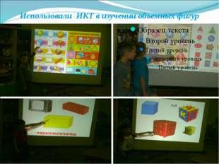 Использовали ИКТ в изучении объемных фигур