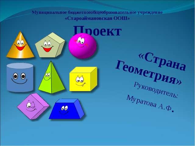 Муниципальное бюджетноеобщеобразовательное учреждение «Староаймановская ООШ»...