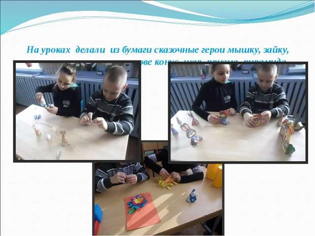 На уроках делали из бумаги сказочные герои мышку, зайку, петушка которых на...