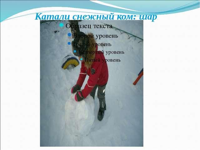 Катали снежный ком: шар