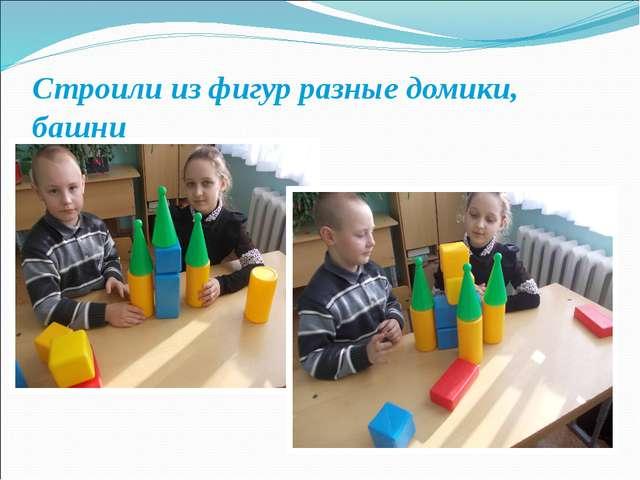 Строили из фигур разные домики, башни