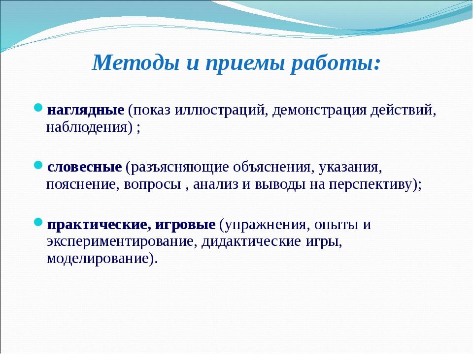 Методы и приемы работы: наглядные (показ иллюстраций, демонстрация действий,...