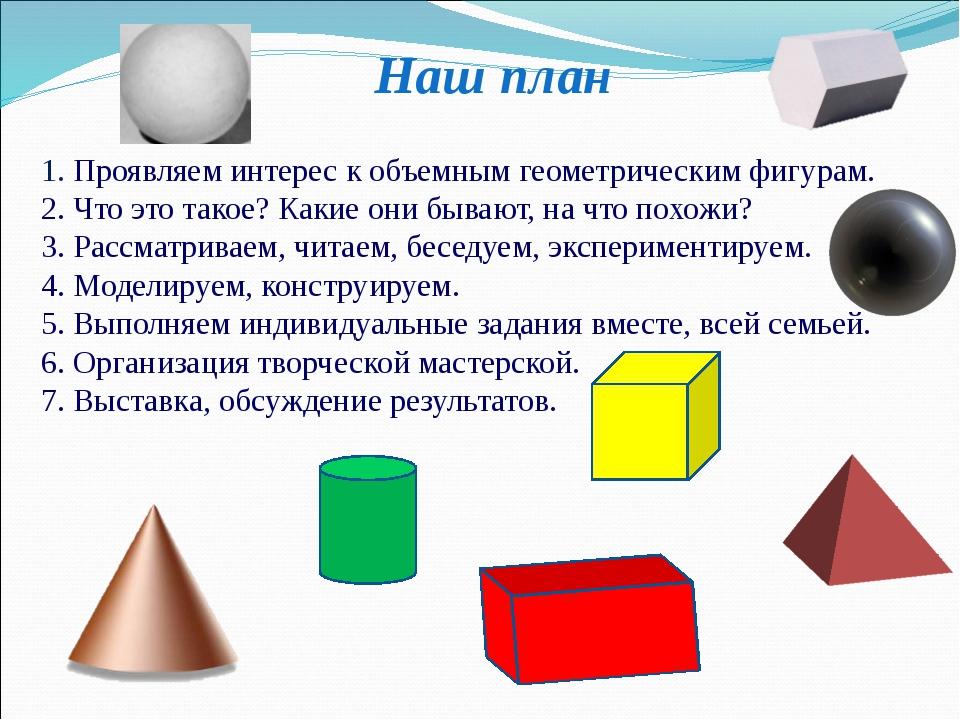 Наш план 1. Проявляем интерес к объемным геометрическим фигурам. 2. Что это...