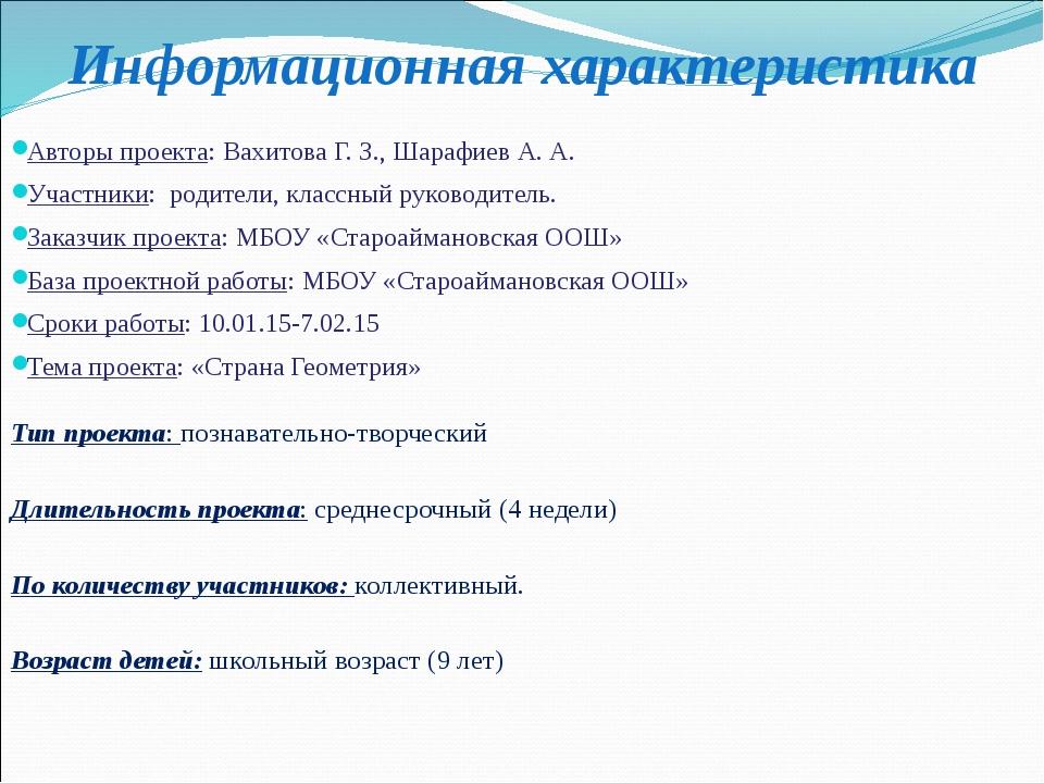 Информационная характеристика Авторы проекта: Вахитова Г. З., Шарафиев А. А....