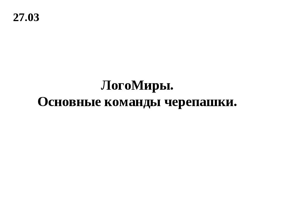 27.03 ЛогоМиры. Основные команды черепашки.