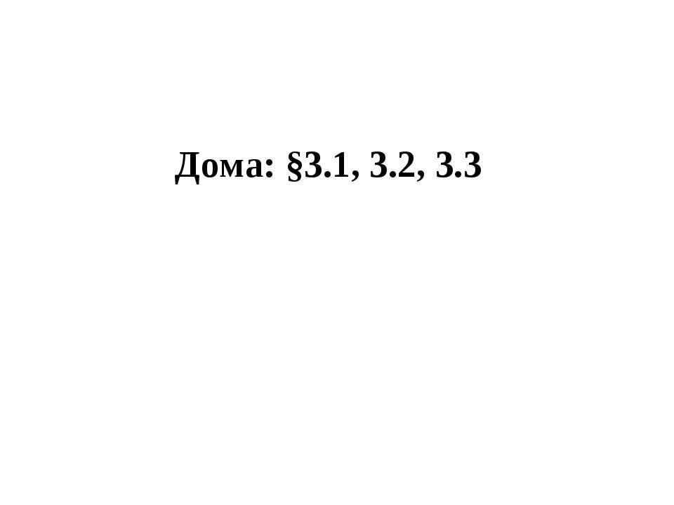 Дома: §3.1, 3.2, 3.3