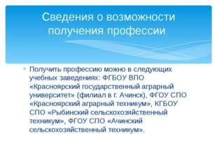 Получить профессию можно в следующих учебных заведениях: ФГБОУ ВПО «Красноярс