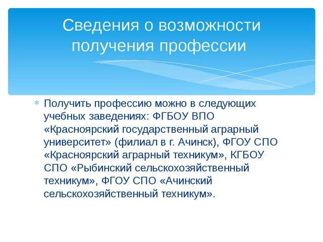 Получить профессию можно в следующих учебных заведениях: ФГБОУ ВПО «Красноярс...