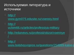 Используемая литература и источники http://www.gym075.edusite.ru/voenniy.html