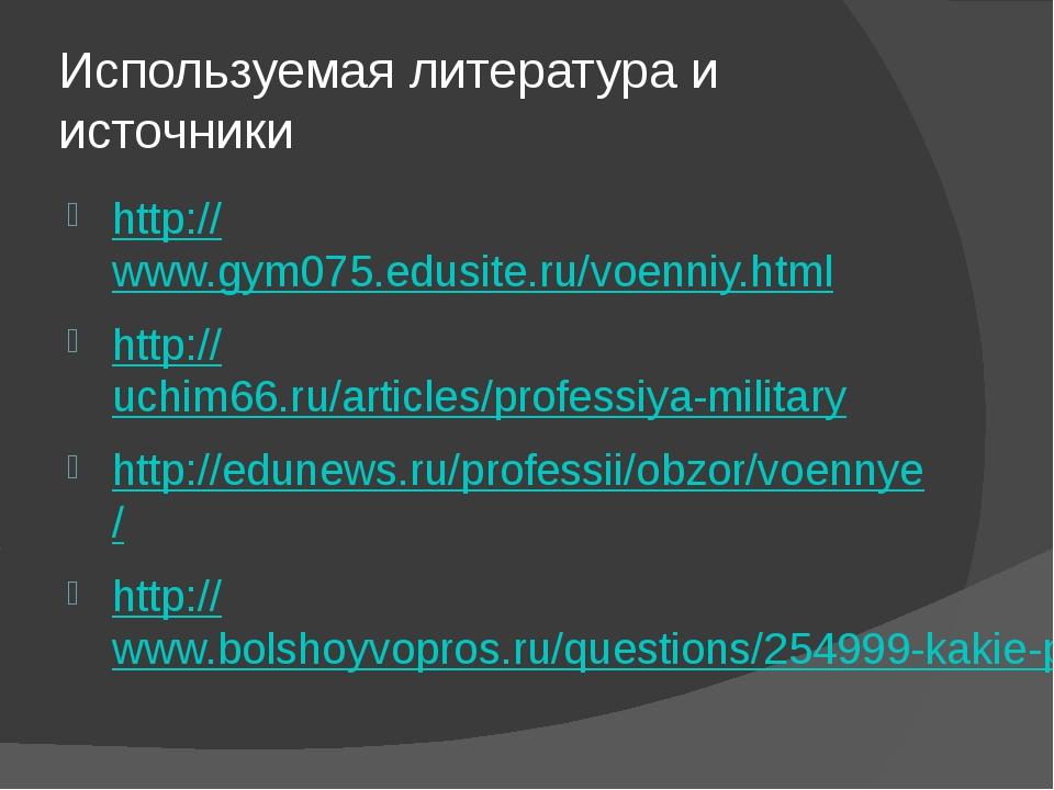 Используемая литература и источники http://www.gym075.edusite.ru/voenniy.html...