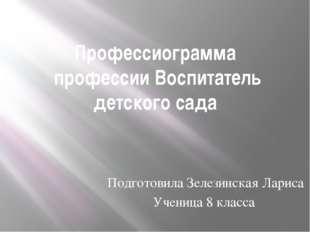 Профессиограмма профессии Воспитатель детского сада Подготовила Зелезинская Л