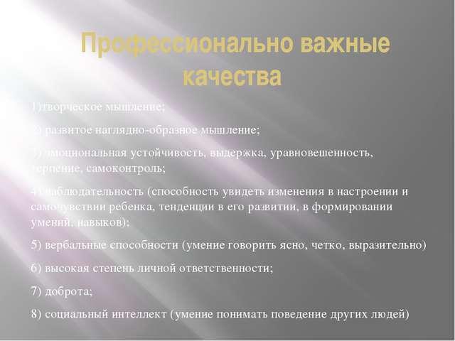 Профессионально важные качества 1)творческое мышление; 2) развитое наглядно-о...