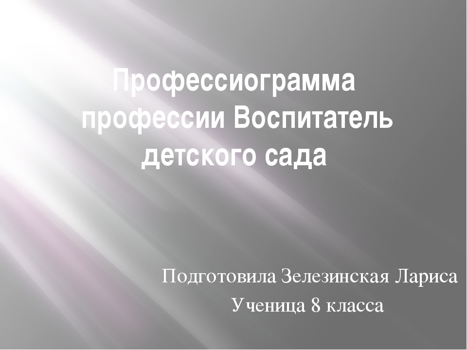 Профессиограмма профессии Воспитатель детского сада Подготовила Зелезинская Л...