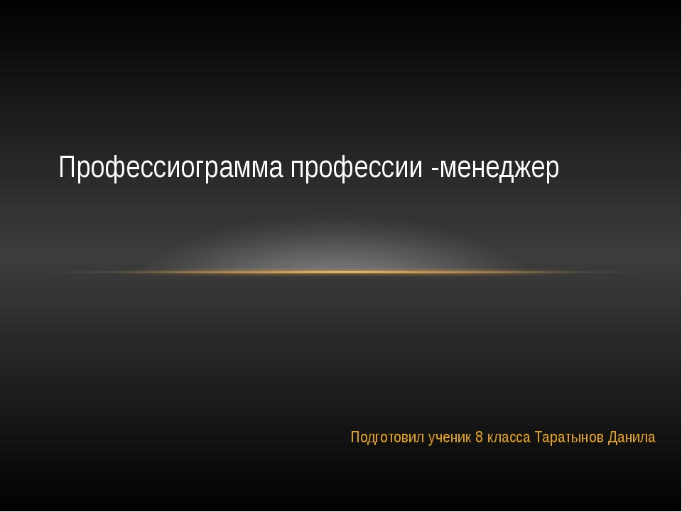 Подготовил ученик 8 класса Таратынов Данила Профессиограмма профессии -менед...