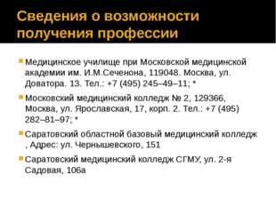 Сведения о возможности получения профессии Медицинское училище при Московской