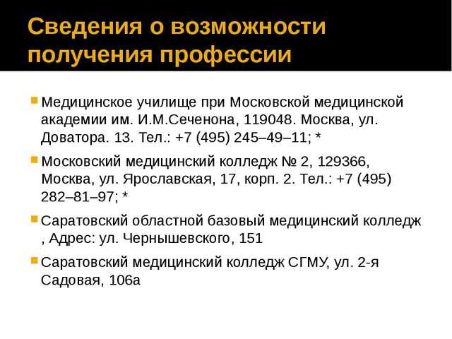 Сведения о возможности получения профессии Медицинское училище при Московской...
